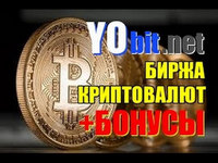 Биржа Yobit. net